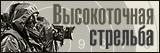 """Интернет-журнал """"Высокоточная стрельба"""""""